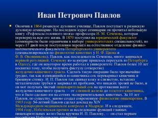 Иван Петрович Павлов Окончив в 1864 рязанское духовное училище, Павлов поступ