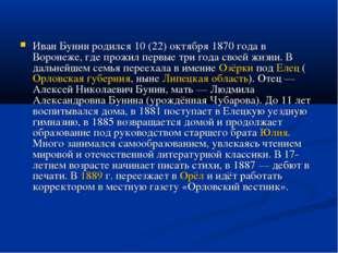Иван Бунин родился 10 (22) октября 1870 года в Воронеже, где прожил первые тр