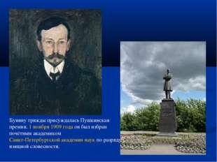 Бунину трижды присуждалась Пушкинская премия. 1 ноября 1909года он был избра