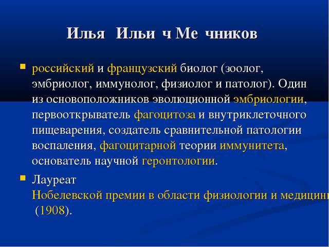Илья́ Ильи́ч Ме́чников российский и французский биолог (зоолог, эмбриолог, им...