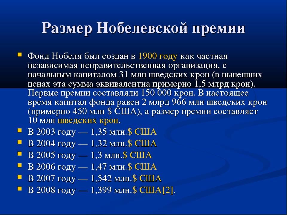 Размер Нобелевской премии Фонд Нобеля был создан в 1900 году как частная нез...
