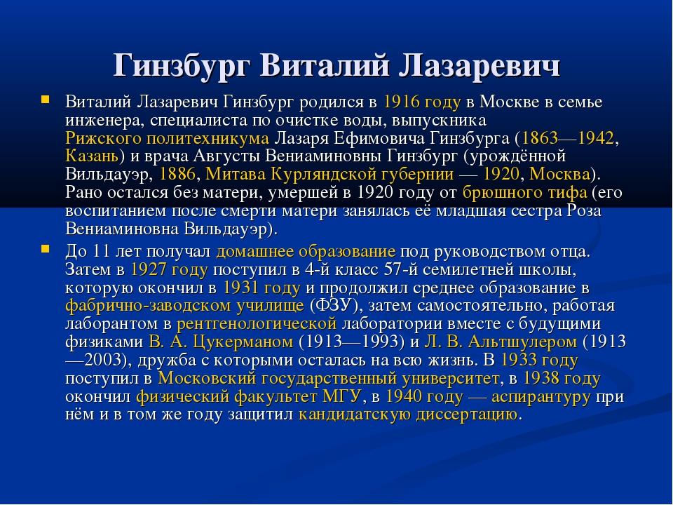 Гинзбург Виталий Лазаревич Виталий Лазаревич Гинзбург родился в 1916 году в М...