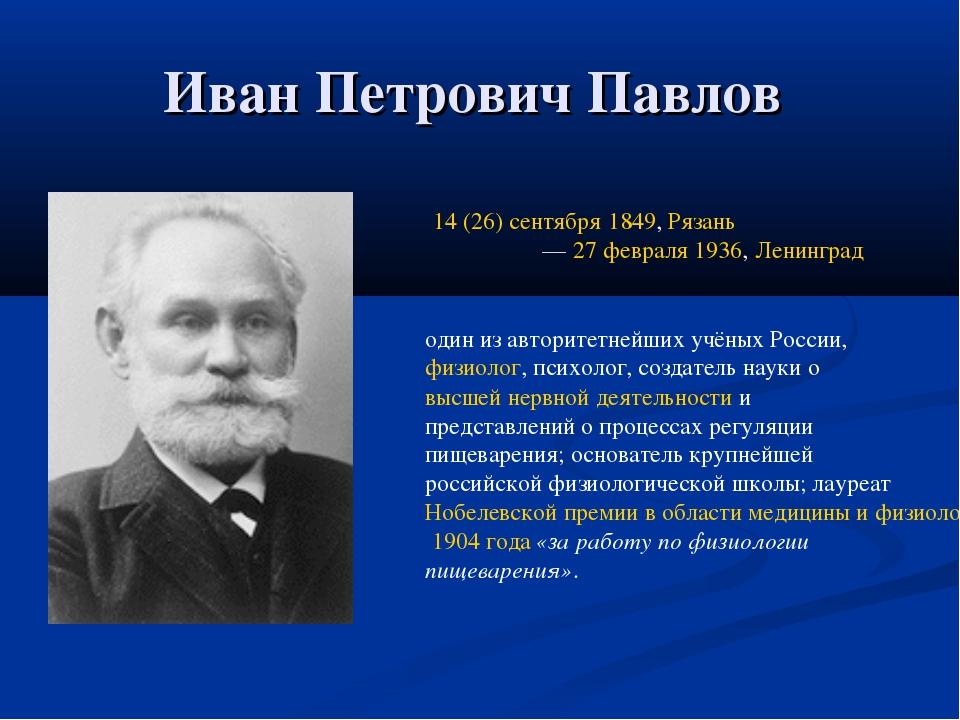 Иван Петрович Павлов 14 (26) сентября 1849, Рязань — 27 февраля 1936, Ленинг...