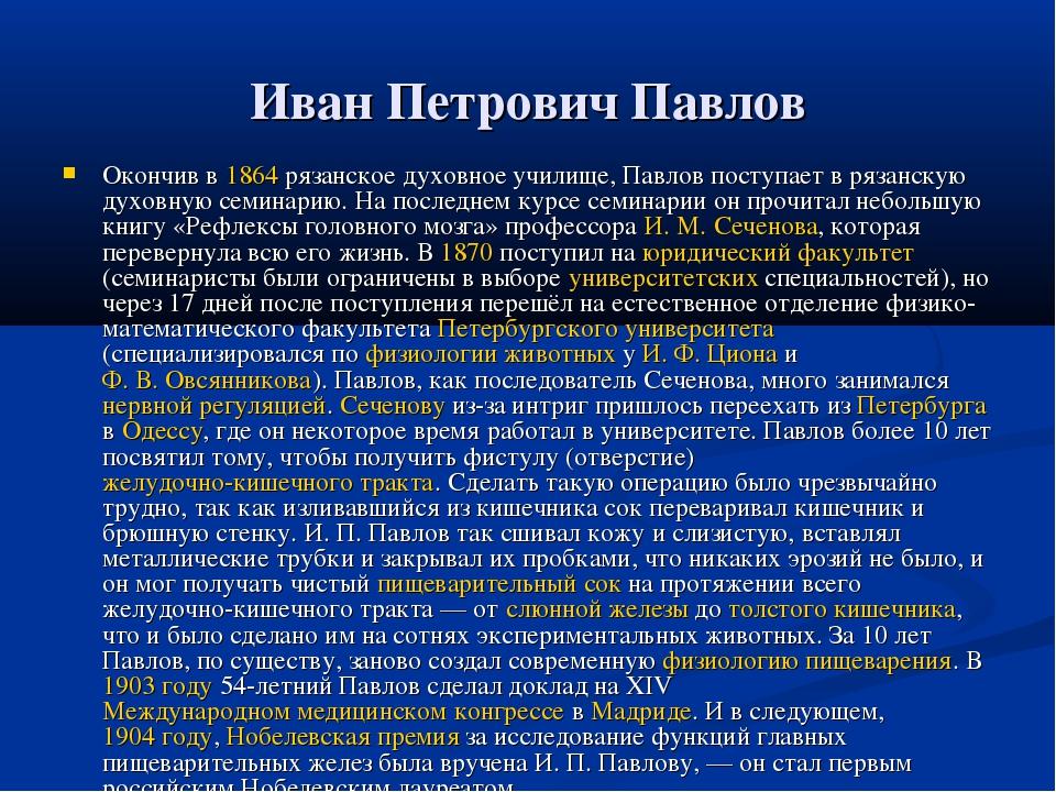 Иван Петрович Павлов Окончив в 1864 рязанское духовное училище, Павлов поступ...