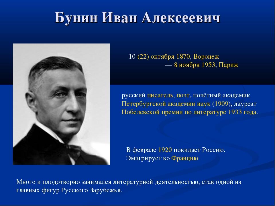 Бунин Иван Алексеевич 10(22) октября 1870, Воронеж — 8 ноября 1953, Париж р...