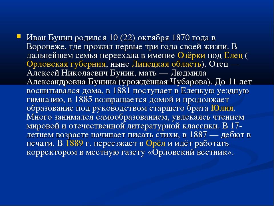 Иван Бунин родился 10 (22) октября 1870 года в Воронеже, где прожил первые тр...
