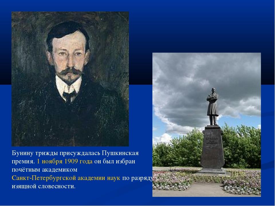 Бунину трижды присуждалась Пушкинская премия. 1 ноября 1909года он был избра...