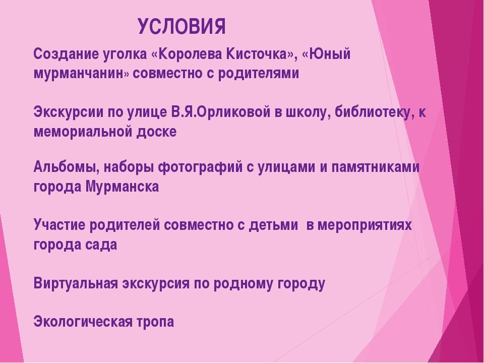 УСЛОВИЯ Создание уголка «Королева Кисточка», «Юный мурманчанин» совместно с...