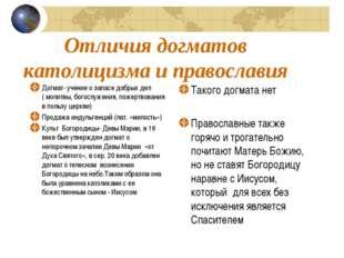 Отличия догматов католицизма и православия Догмат- учение о запасе добрых дел