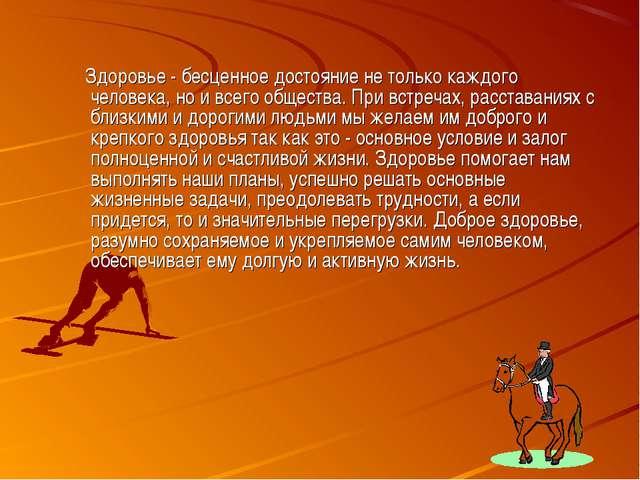 Здоровье - бесценное достояние не только каждого человека, но и всего общест...