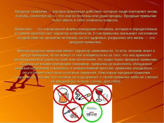 Вредные привычки — распространённые действия, которые люди повторяют вновь и...