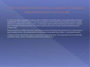 Обоснование используемых в разделе «Природа» образовательных технологий В осн