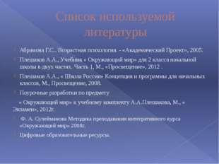 Список используемой литературы Абрамова Г.С.. Возрастная психология. - «Акаде