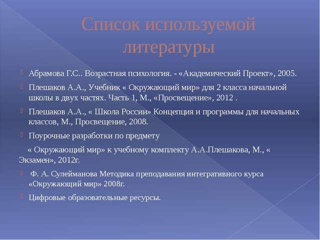 Список используемой литературы Абрамова Г.С.. Возрастная психология. - «Акаде...