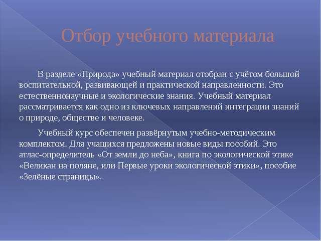 Отбор учебного материала В разделе «Природа» учебный материал отобран с учёто...