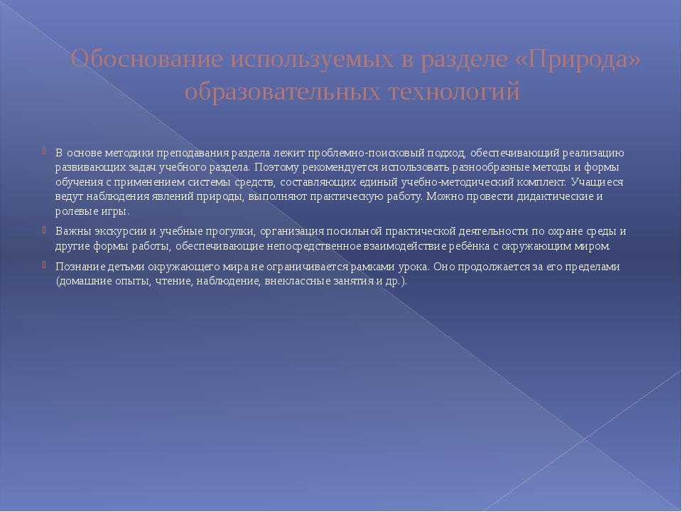 Обоснование используемых в разделе «Природа» образовательных технологий В осн...