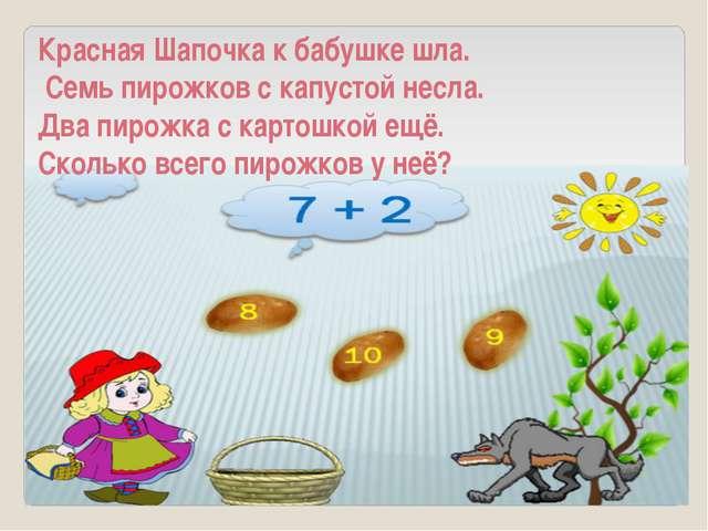 Красная Шапочка к бабушке шла. Семь пирожков с капустой несла. Два пирожка с...
