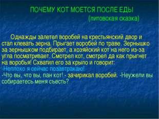 ПОЧЕМУ КОТ МОЕТСЯ ПОСЛЕ ЕДЫ (литовская сказка) Однажды залетел воробей на кре