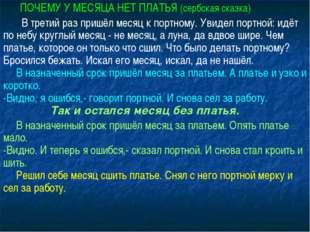 ПОЧЕМУ У МЕСЯЦА НЕТ ПЛАТЬЯ (сербская сказка) В третий раз пришёл месяц к пор