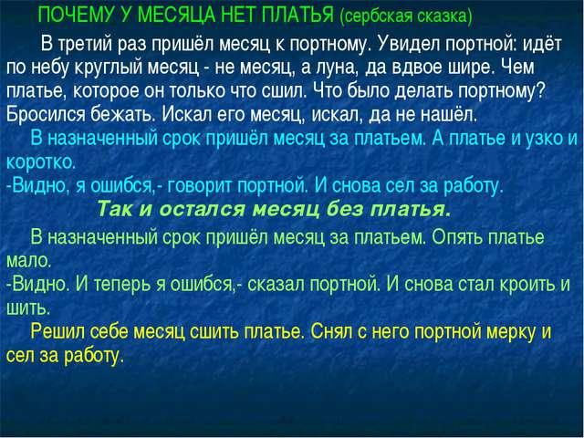 ПОЧЕМУ У МЕСЯЦА НЕТ ПЛАТЬЯ (сербская сказка) В третий раз пришёл месяц к пор...