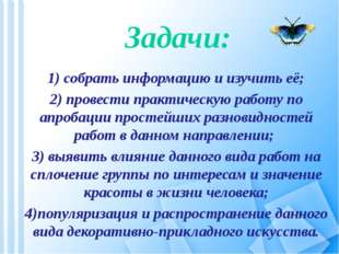 Задачи: 1) собрать информацию и изучить её; 2) провести практическую работу п