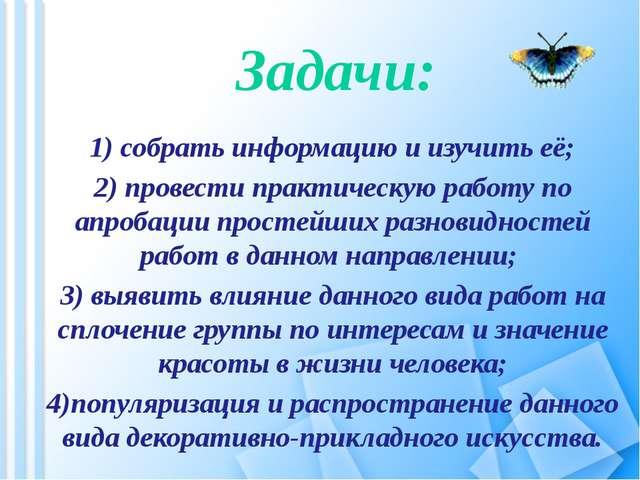 Задачи: 1) собрать информацию и изучить её; 2) провести практическую работу п...
