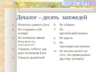 Декалог – десять заповедей Почитать единого Бога Не создавать себе кумира Не
