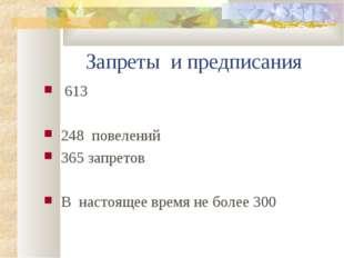Запреты и предписания 613 248 повелений 365 запретов В настоящее время не бо