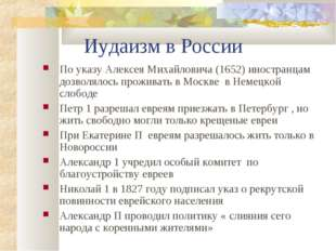 Иудаизм в России По указу Алексея Михайловича (1652) иностранцам дозволялось