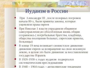 Иудаизм в России При Александре Ш , после позорных погромов начала 80-х, был