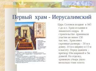 Первый храм - Иерусалимский Царь Соломон воздвиг в 945 г.до н.э. Храм из камн