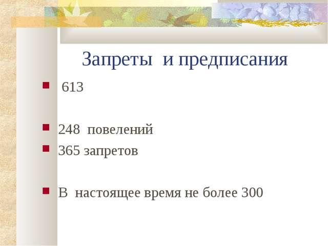 Запреты и предписания 613 248 повелений 365 запретов В настоящее время не бо...