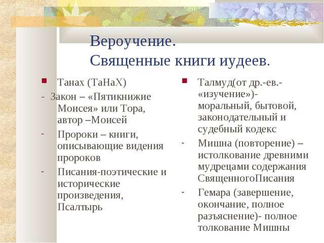 Вероучение. Священные книги иудеев. Танах (ТаНаХ) - Закон – «Пятикнижие Моис...