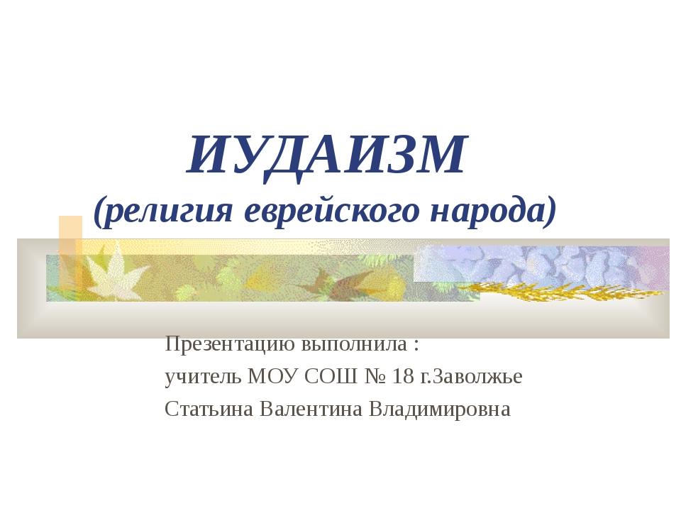 ИУДАИЗМ (религия еврейского народа) Презентацию выполнила : учитель МОУ СОШ...