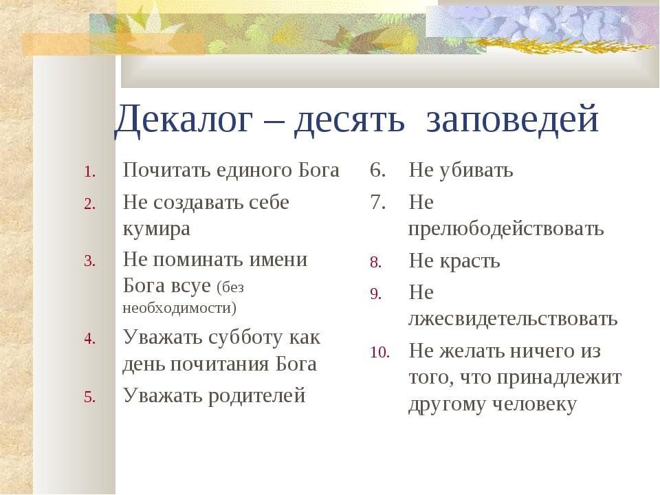Декалог – десять заповедей Почитать единого Бога Не создавать себе кумира Не...