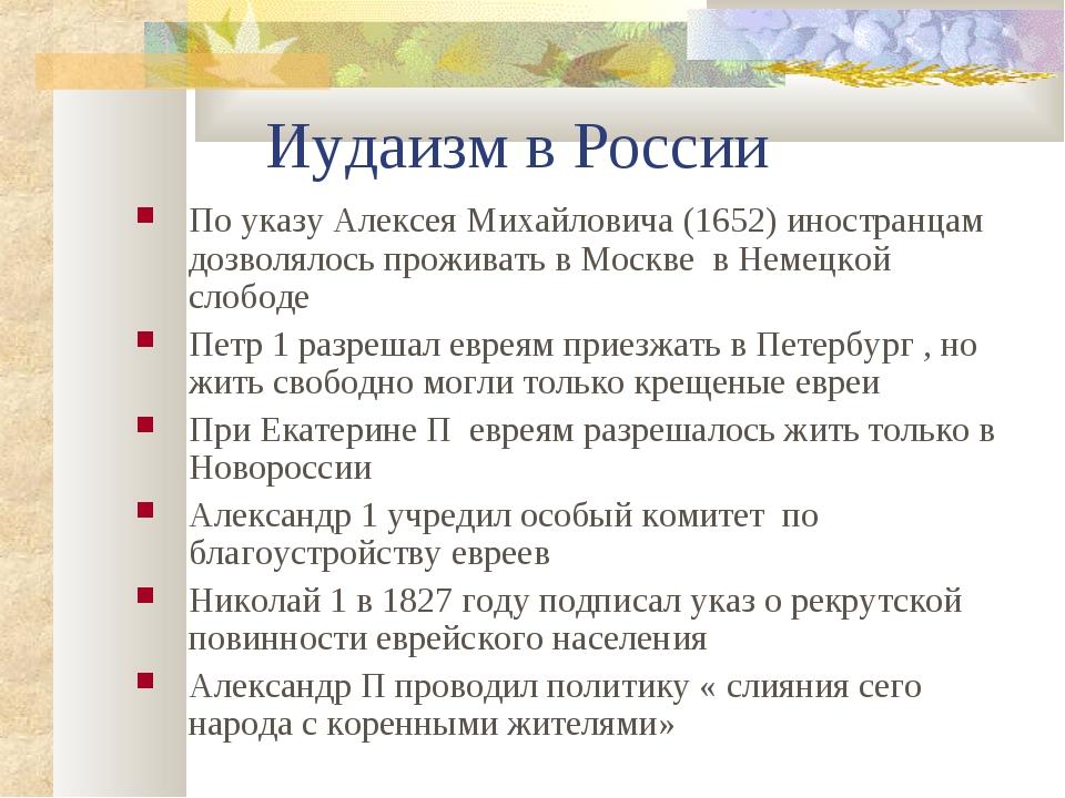 Иудаизм в России По указу Алексея Михайловича (1652) иностранцам дозволялось...