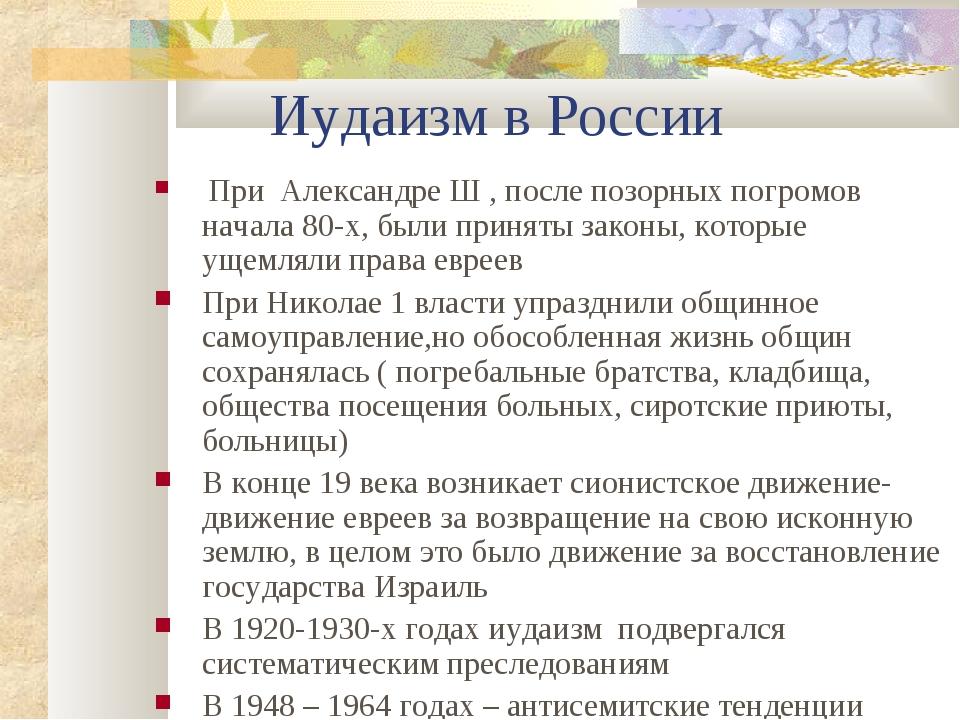 Иудаизм в России При Александре Ш , после позорных погромов начала 80-х, был...