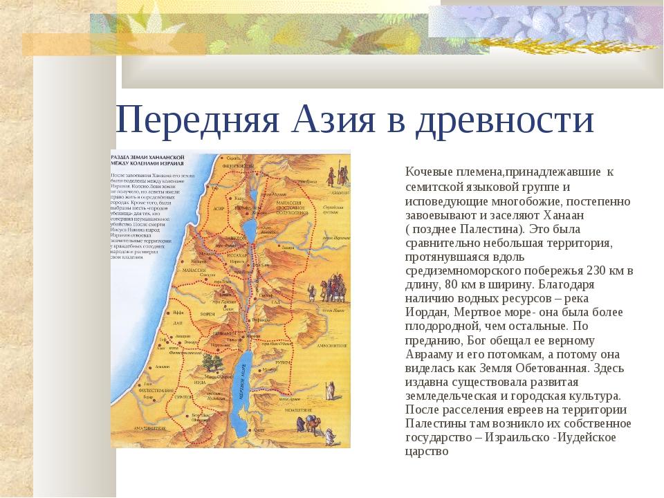 Передняя Азия в древности Кочевые племена,принадлежавшие к семитской языково...