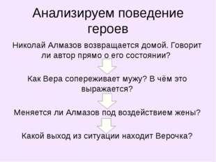 Анализируем поведение героев Николай Алмазов возвращается домой. Говорит ли а