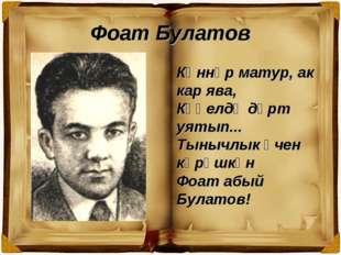 Фоат Булатов Көннәр матур, ак кар ява, Күңелдә дәрт уятып... Тынычлык өчен кө