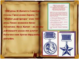 "1956 елны М.Җәлилгә Советлар Союзы Герое исеме бирелә. Ул ""Моабит дәфтәрләре"