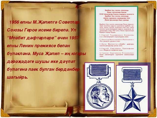 "1956 елны М.Җәлилгә Советлар Союзы Герое исеме бирелә. Ул ""Моабит дәфтәрләре..."
