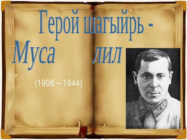 (1906 – 1944)