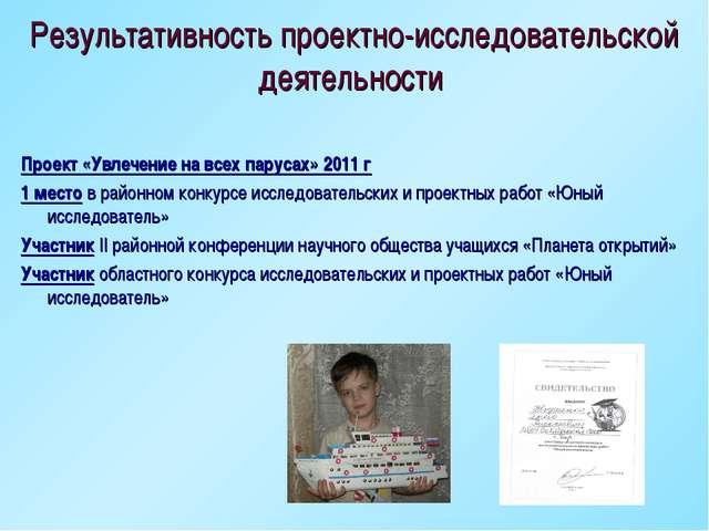 Результативность проектно-исследовательской деятельности Проект «Увлечение на...