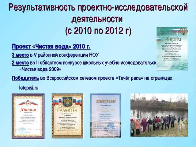Результативность проектно-исследовательской деятельности (с 2010 по 2012 г) П...