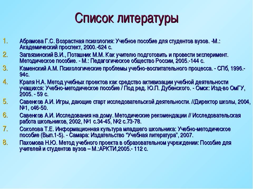 Список литературы Абрамова Г.С. Возрастная психология: Учебное пособие для ст...