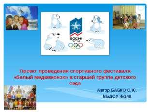 Проект проведения спортивного фестиваля «белый медвежонок» в старшей группе д