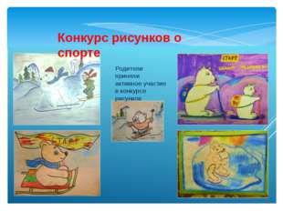 Конкурс рисунков о спорте Родители приняли активное участие в конкурсе рисунков