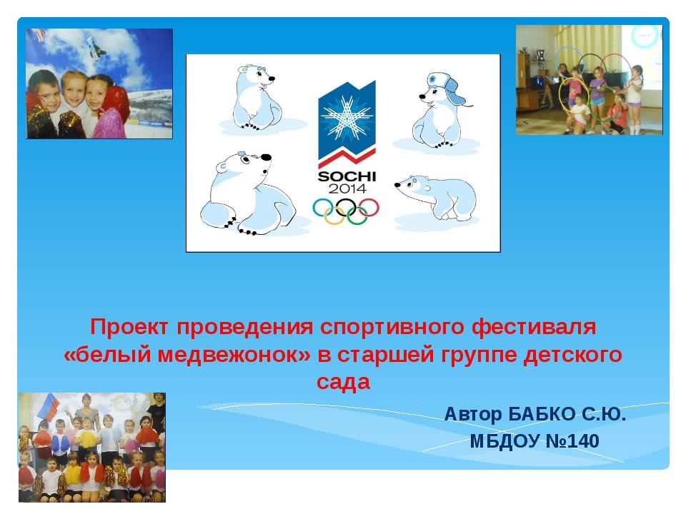 Проект проведения спортивного фестиваля «белый медвежонок» в старшей группе д...