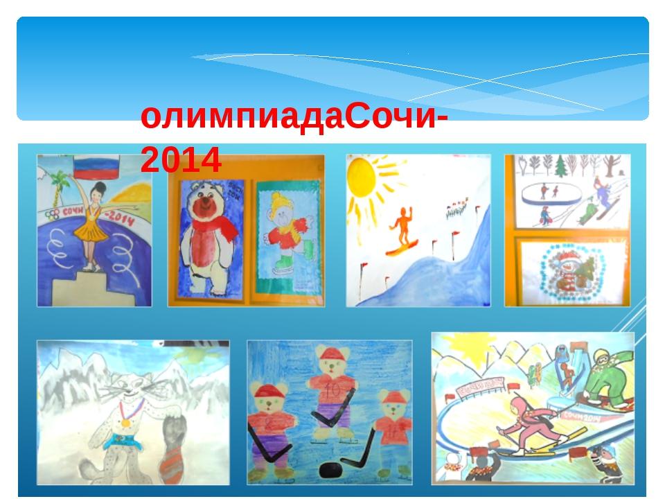 олимпиадаСочи-2014